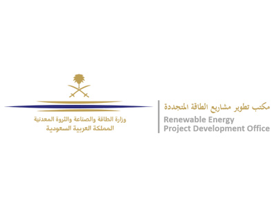 Request for Expressions of Interest for Round 2 of the Saudi National Renewable Energy Program