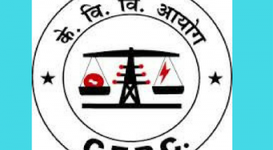 Draft Central Electricity Regulatory Commission (Power System Development Fund) Regulations, 2019