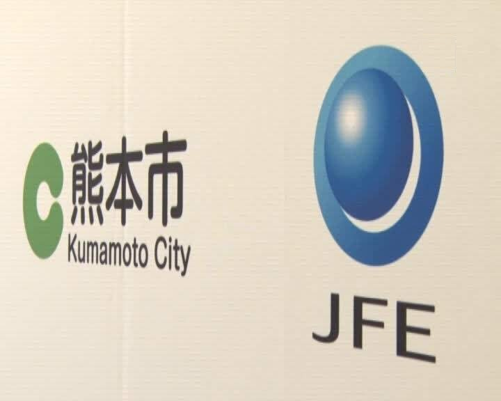 JFE Engineering launches safe and clean energy facility in Japan