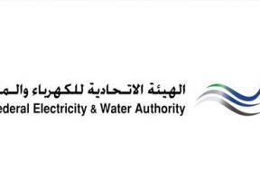 EOI – Invitation To Participate In Development Of IPP Solar Project Located In UAQ United Arab Emirates