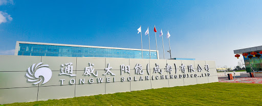 The Groundbreaking Ceremony of Tongwei Solar 30GW High-performance Solar Cell and Supporting Project Was Held