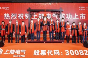 Sineng Electric has been listed in Shenzhen Stock Exchange (SZSE)
