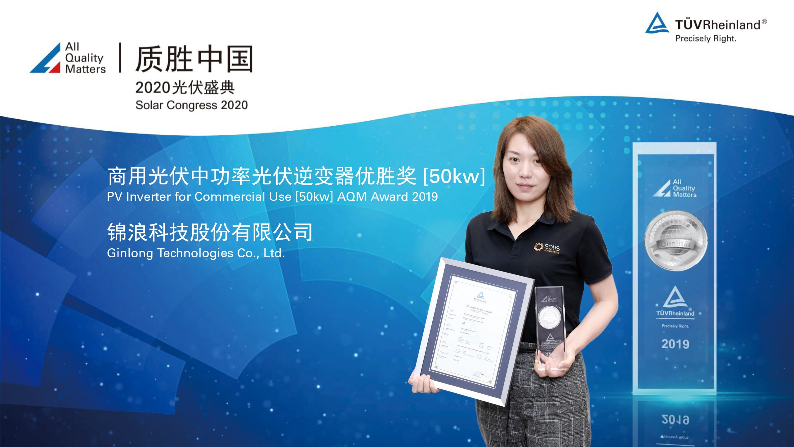 """Solis Inverters: """"Outstanding Product Quality"""" certified by TüV*"""