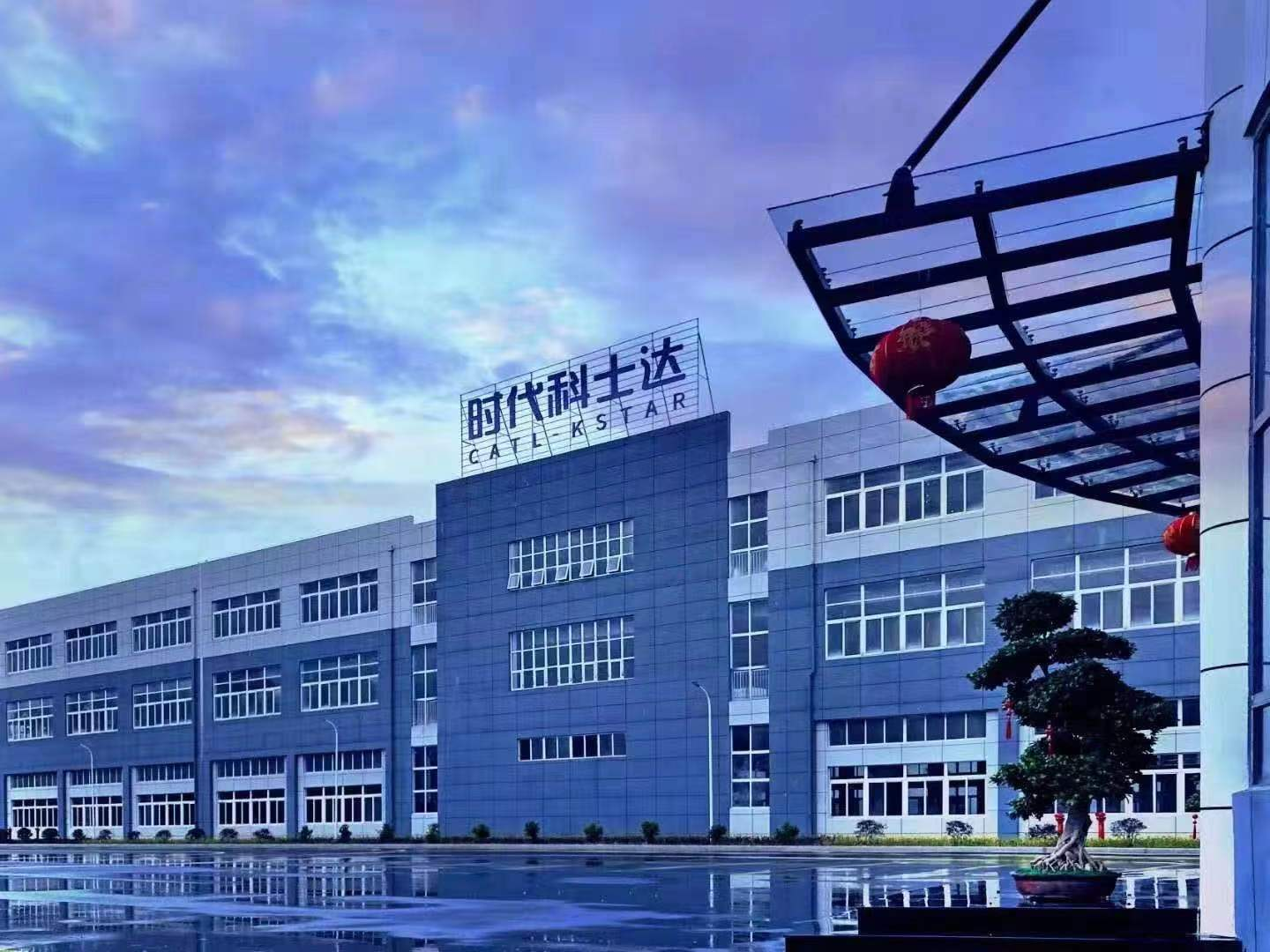 CATL – KSTAR Has Completed New Factory Buiding in China