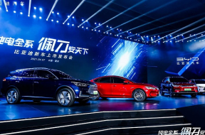 Buffett-Backed BYD Introduces Four Electric Vehicles Equipped with Blade Battery