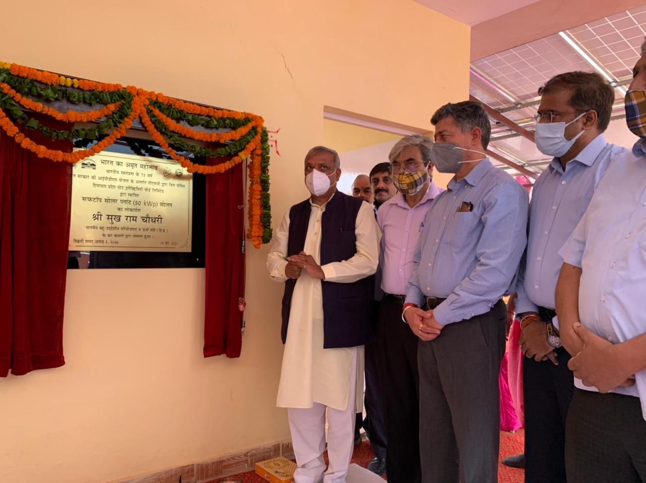 50 KWp Solar Roof Top Under the IPDS Scheme of Government of India Inaugurated in Solan as Part of 'Azadi Ka Amrit Mahotsav'